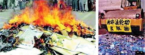 chicom book burning
